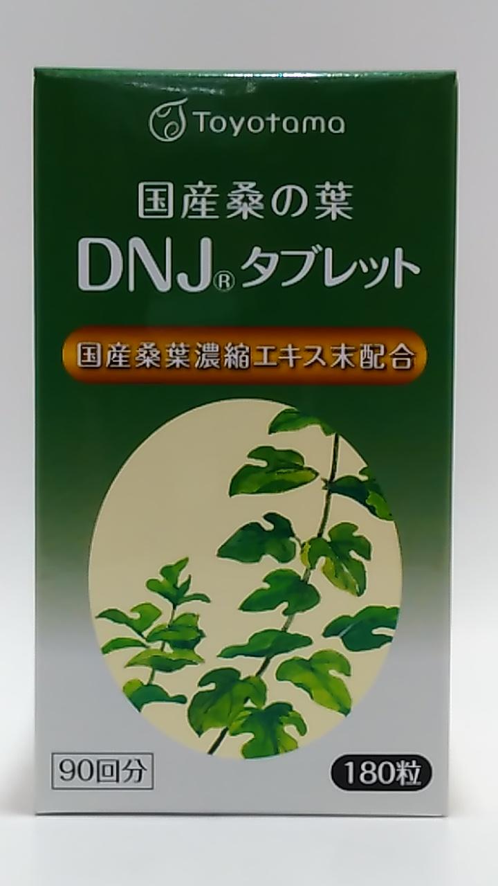 【TAKEYAスマイル便 対象品】DNJ タブレット 180粒
