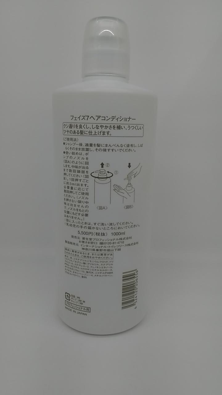 【TAKEYAスマイル便 対象品】資生堂 フェイズ7 コンディショナー 1000ml
