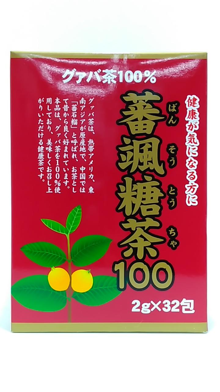 ユウキ製薬 蕃颯糖茶(ばんそうとうちゃ)100 2g×32包