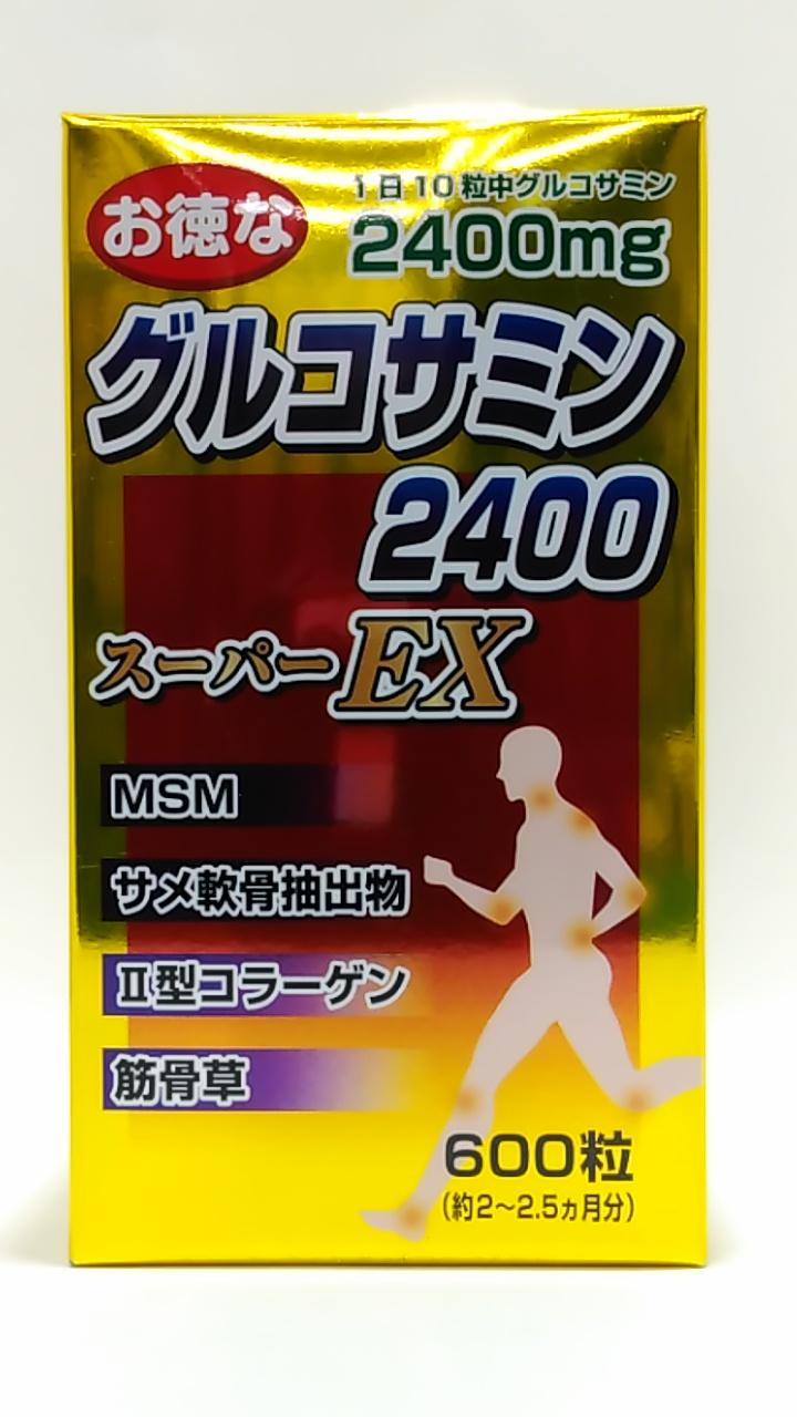 【TAKEYAスマイル便 対象品】ユウキ製薬 お徳なグルコサミン2400スーパーEX 600粒