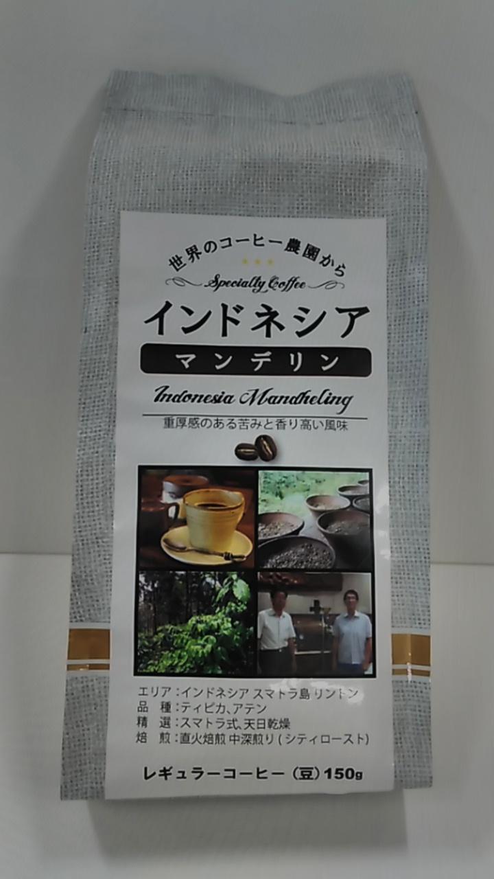 【TAKEYAスマイル便 対象品】マンデリンコンコルディア 豆150g
