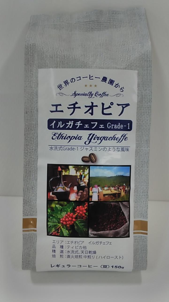 【TAKEYAスマイル便 対象品】エチオピアイルガチェフェ 150g