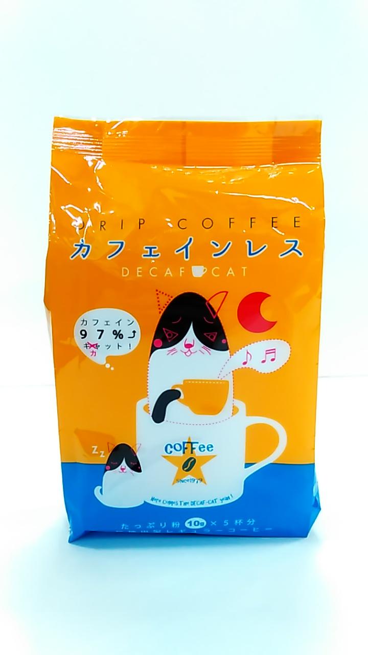 【TAKEYAスマイル便 対象品】カフェインレスドリップコーヒー 5個入