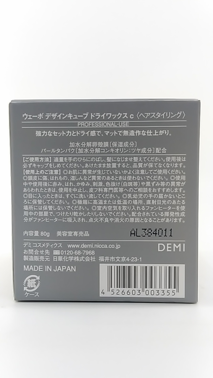 【TAKEYAスマイル便 対象品】デミ ウェーボ デザインキューブ ドライワックス 80g