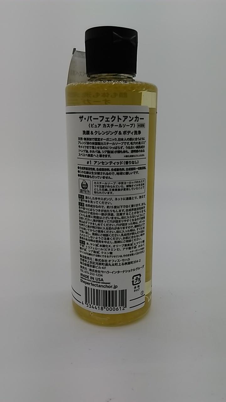 【TAKEYAスマイル便 対象品】ザ・パーフェクトアンカー アンセンテッド 236ml