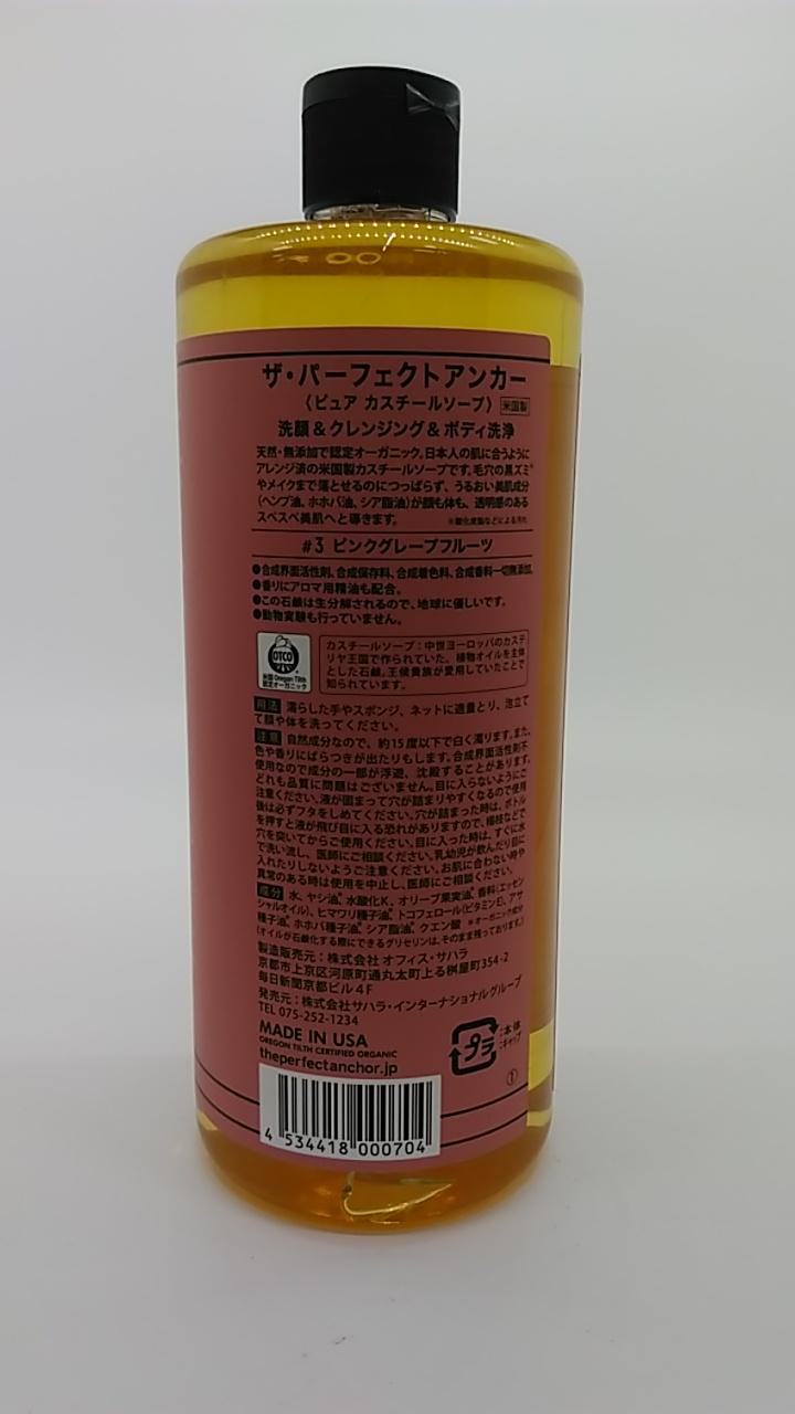 【TAKEYAスマイル便 対象品】ザ・パーフェクトアンカーグレープフルーツ 944ml