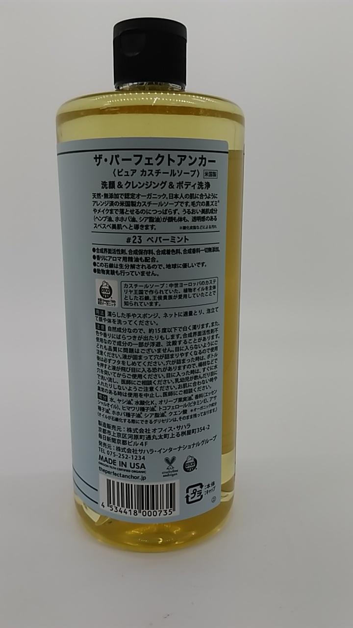 【TAKEYAスマイル便 対象品】ザ・パーフェクトアンカー ペパーミント 944ml