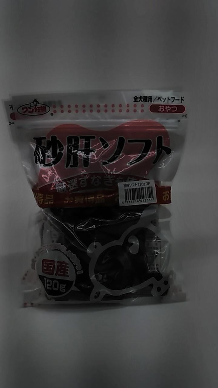ワン好物 砂肝ソフト 120g×2P
