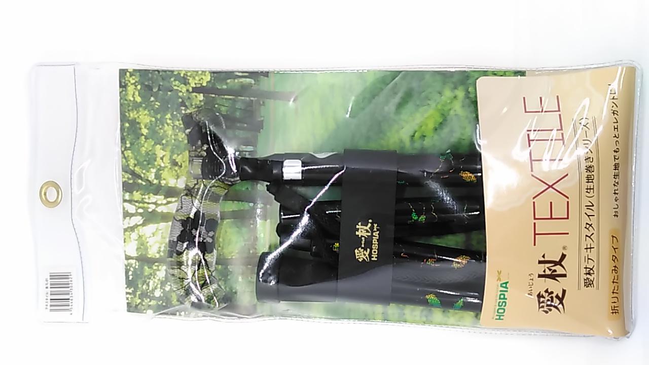 愛杖 テキスタイル レース巻きステッキ TL?01 ブラック