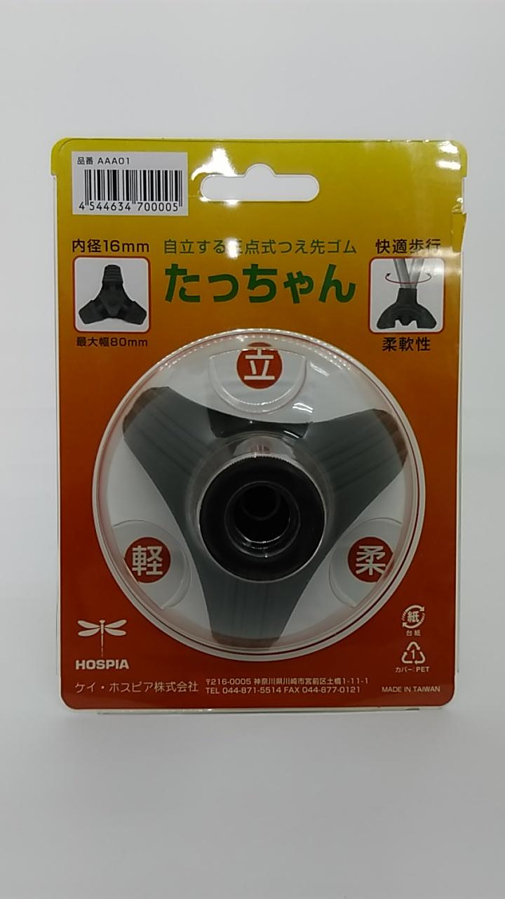 【TAKEYAスマイル便 対象品】自立する三点式つえ先ゴム たっちゃん 16mm黒