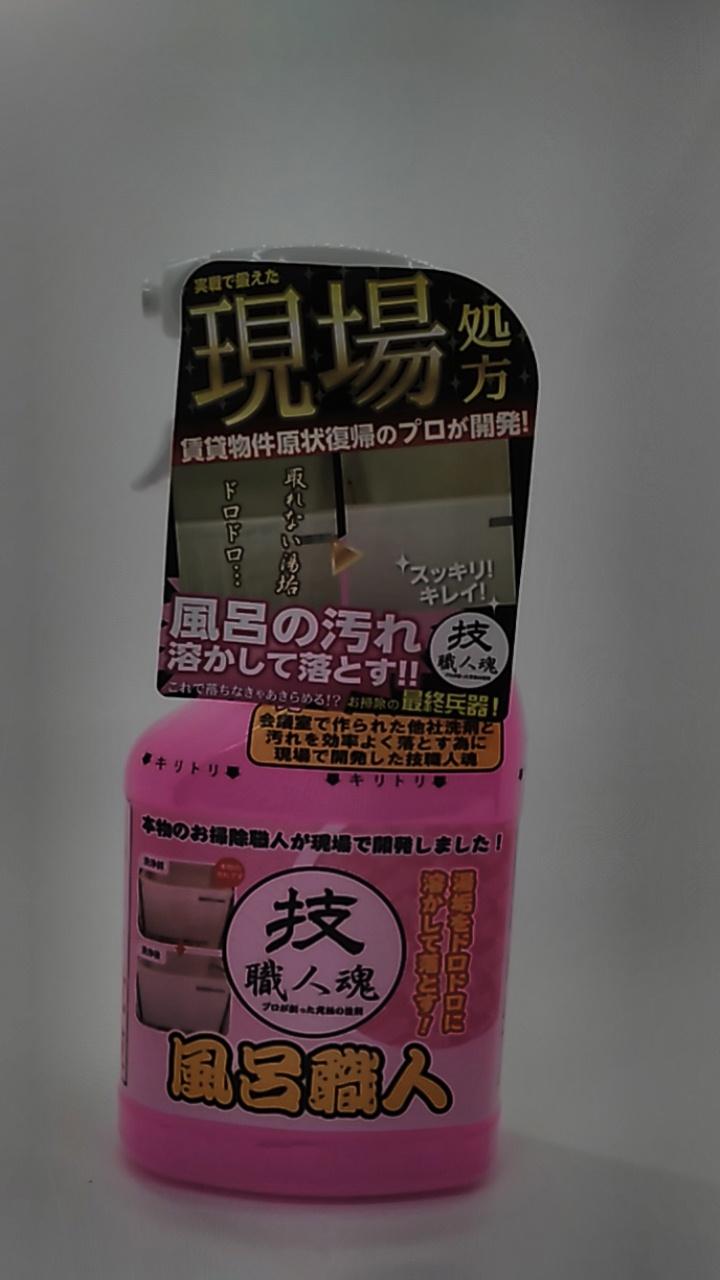 【TAKEYAスマイル便 対象品】技職人魂 風呂職人 500ml