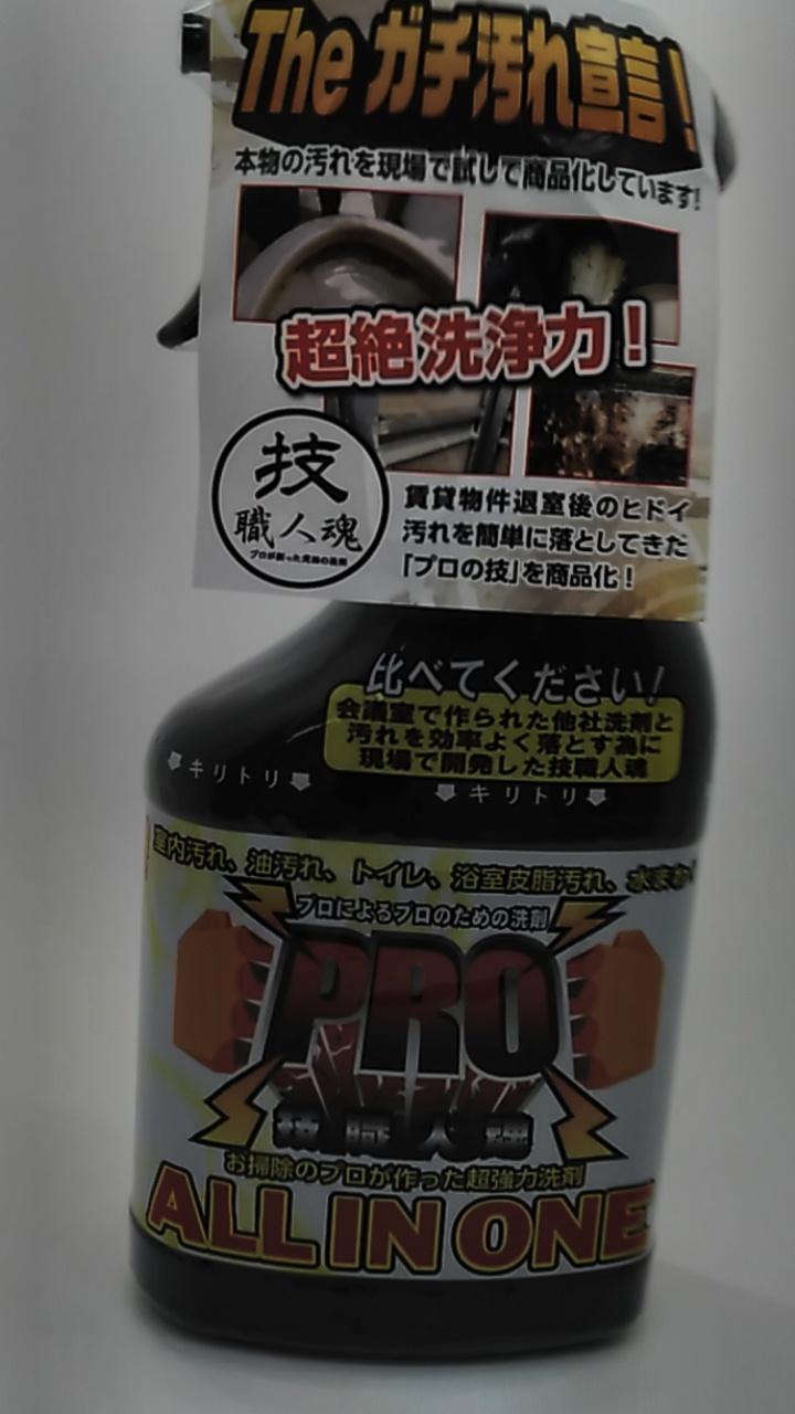 技職人魂 PRO オールインワン 500ml