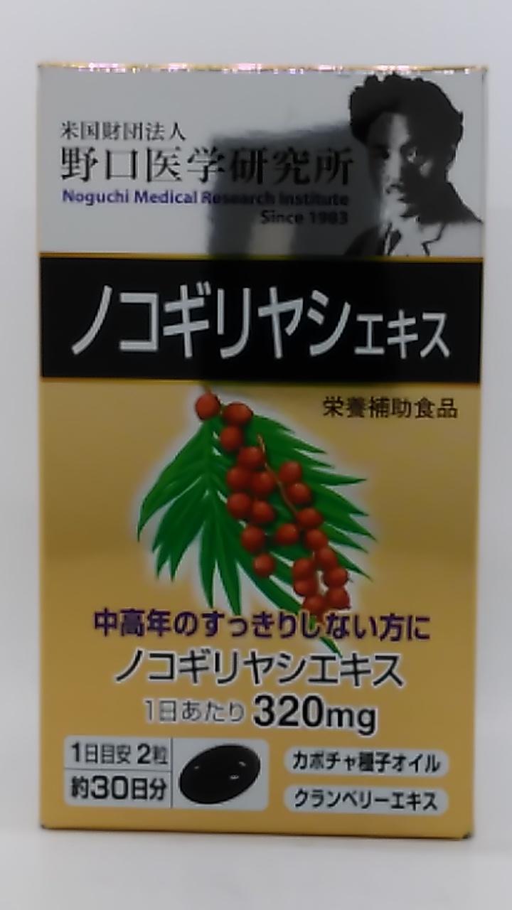 【TAKEYAスマイル便 対象品】野口医学研究所 ノコギリヤシエキス 60粒