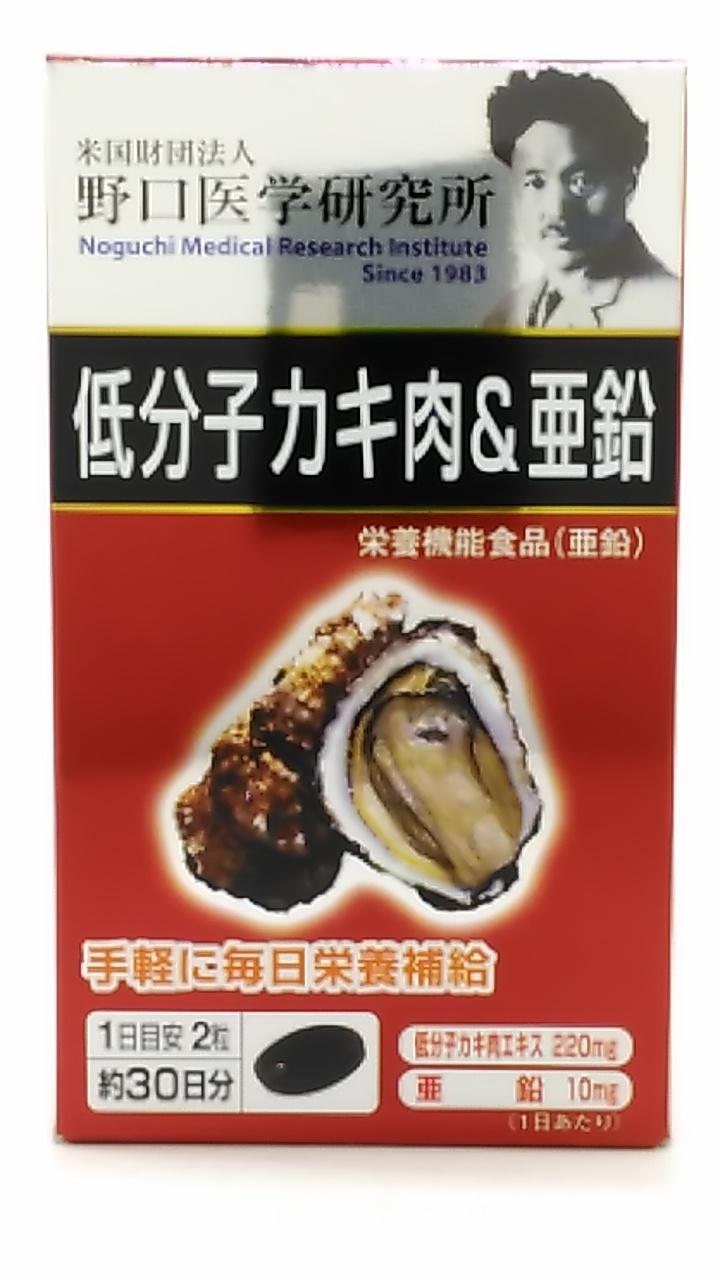 【TAKEYAスマイル便 対象品】野口医学研究所 低分子カキ肉&亜鉛 60粒