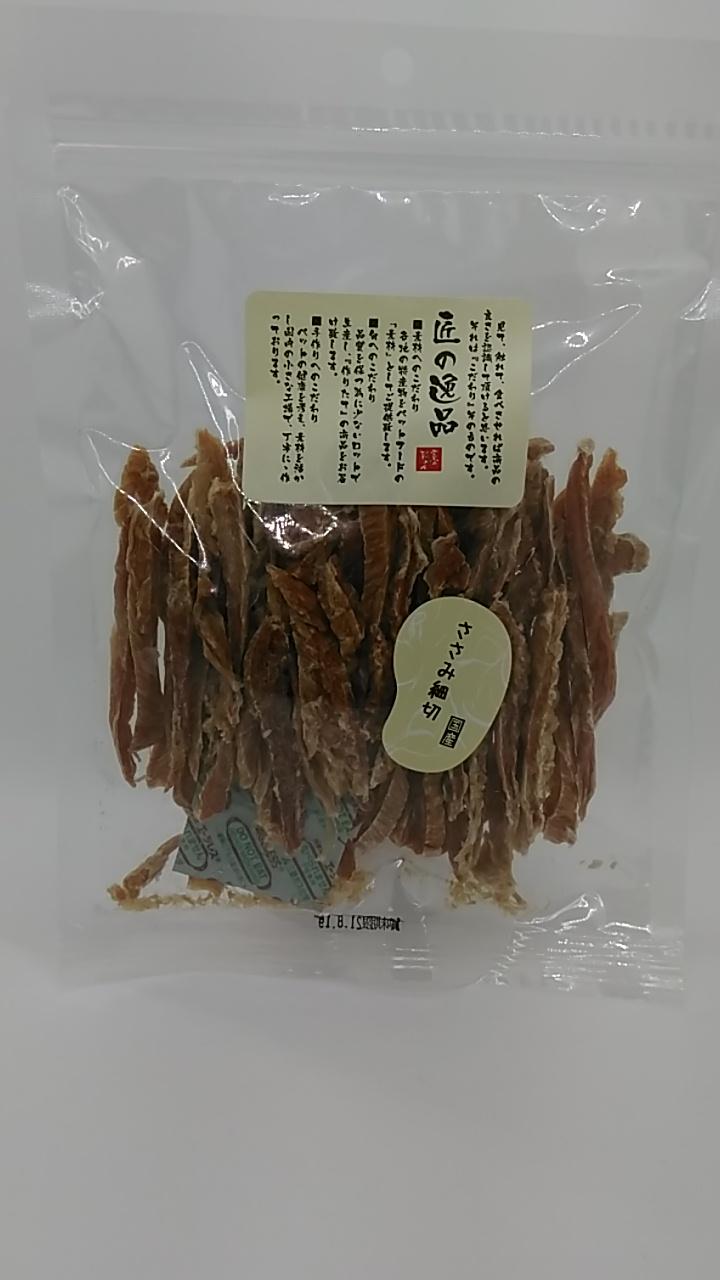 匠の逸品 徳用大袋 ささみ細切 150g (全犬種用)