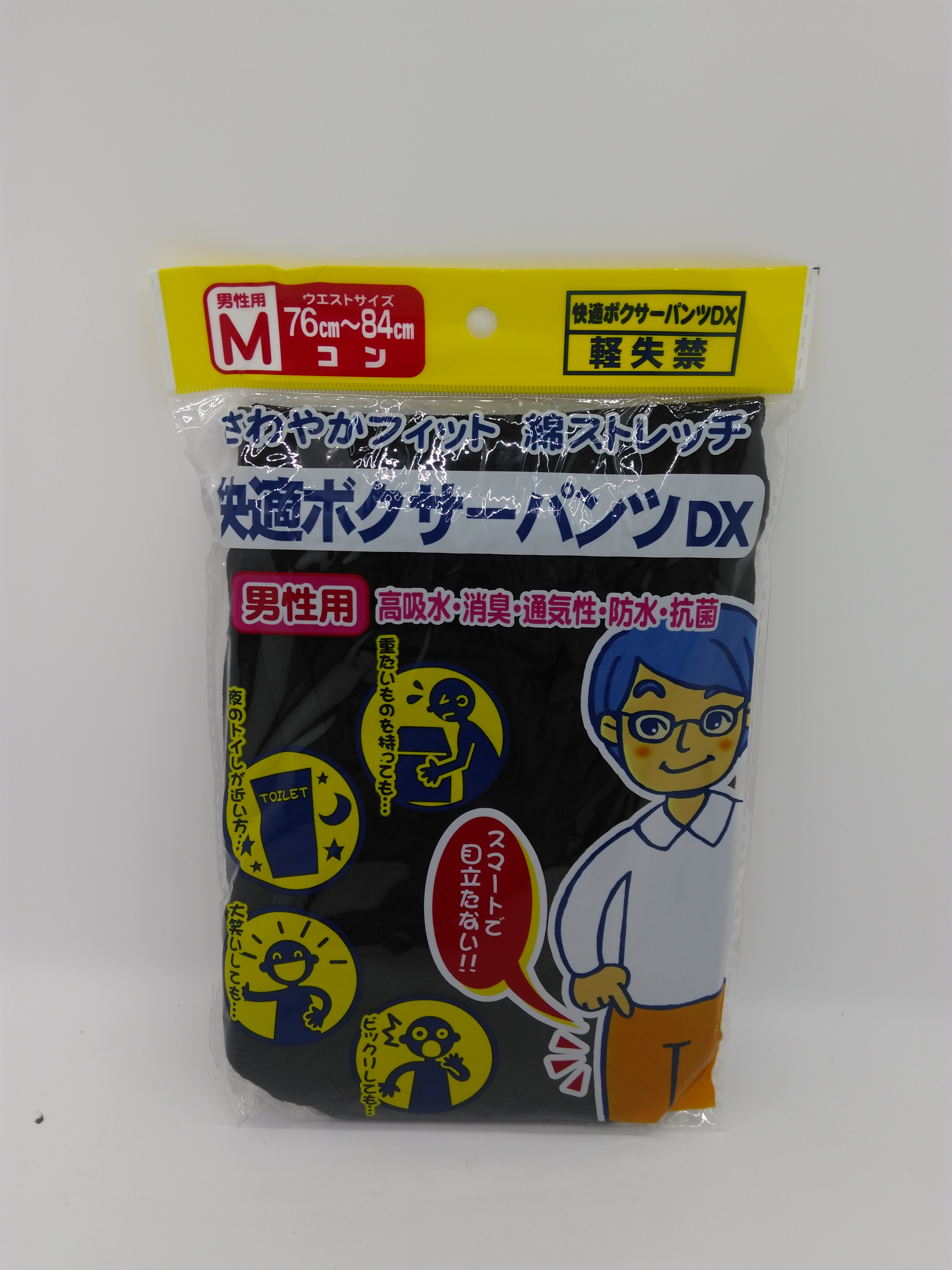 快適ボクサーパンツDX 男性用 Mサイズ 紺