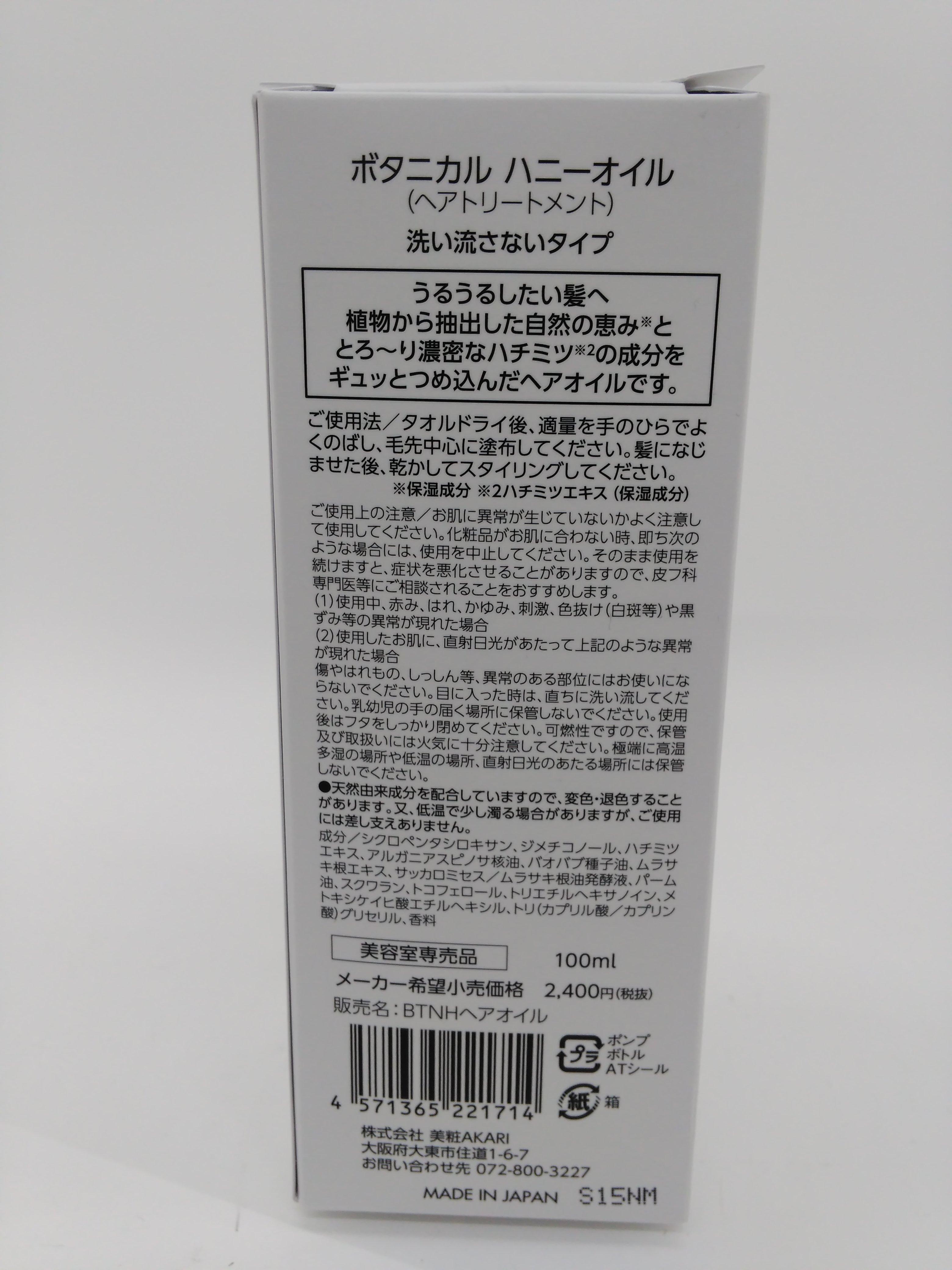 【TAKEYAスマイル便 対象品】ボタニカル ハニーヘアオイル 100ml