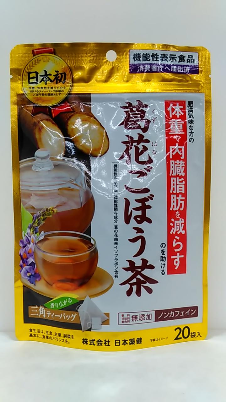 【TAKEYAスマイル便 対象品】日本薬健 葛花ごぼう茶 20包