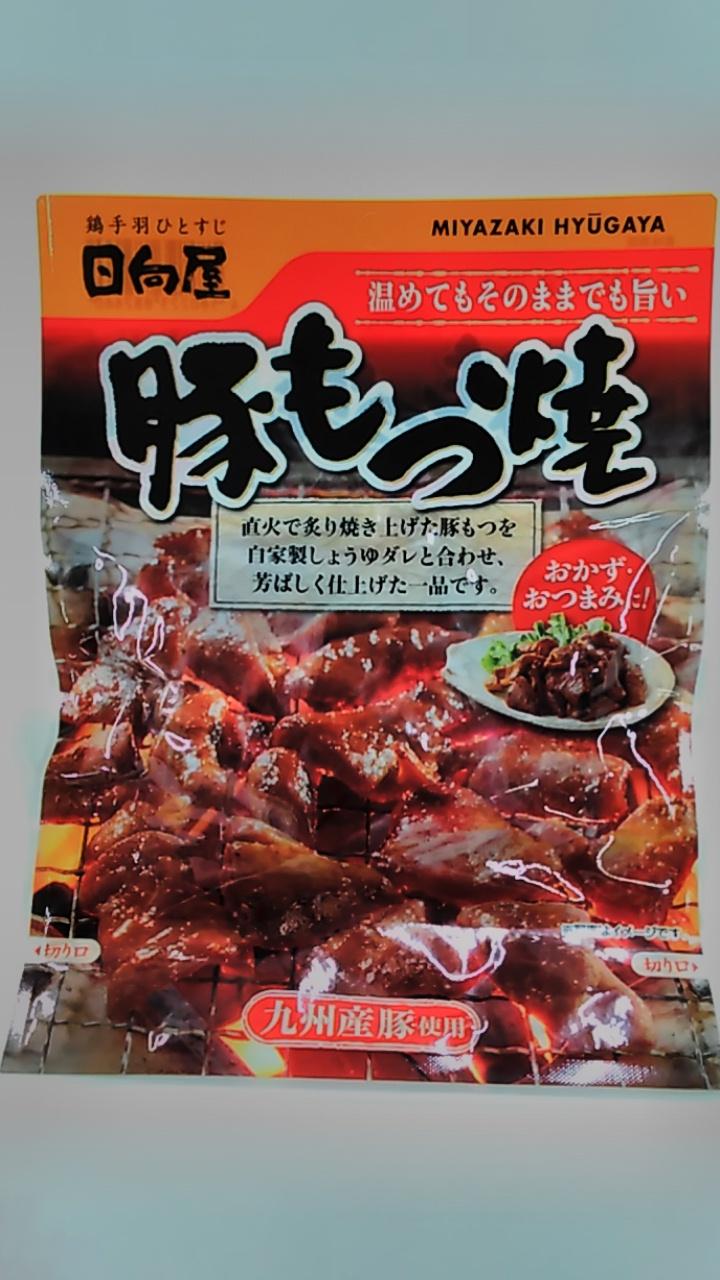 日向屋 九州産豚もつ焼き 110g