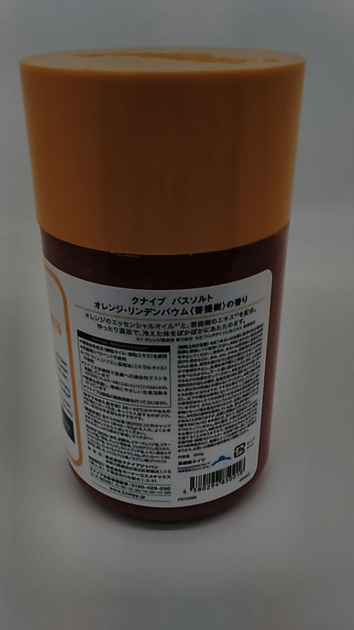 【TAKEYAスマイル便 対象品】クナイプ バスソルト オレンジ・リンデンバウムの香り 850g