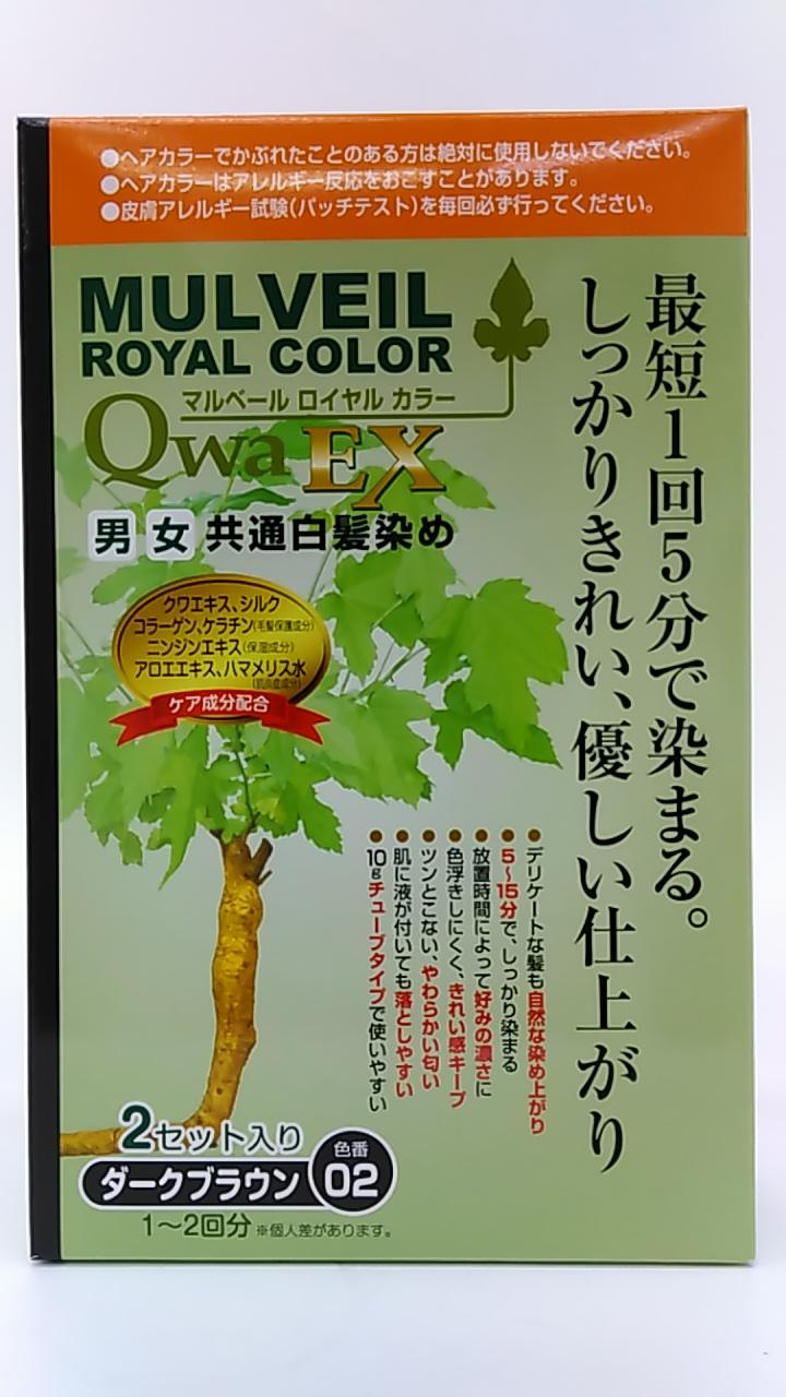 【TAKEYAスマイル便 対象品】マルベール ロイヤルカラーEX ダークブラウン 20g