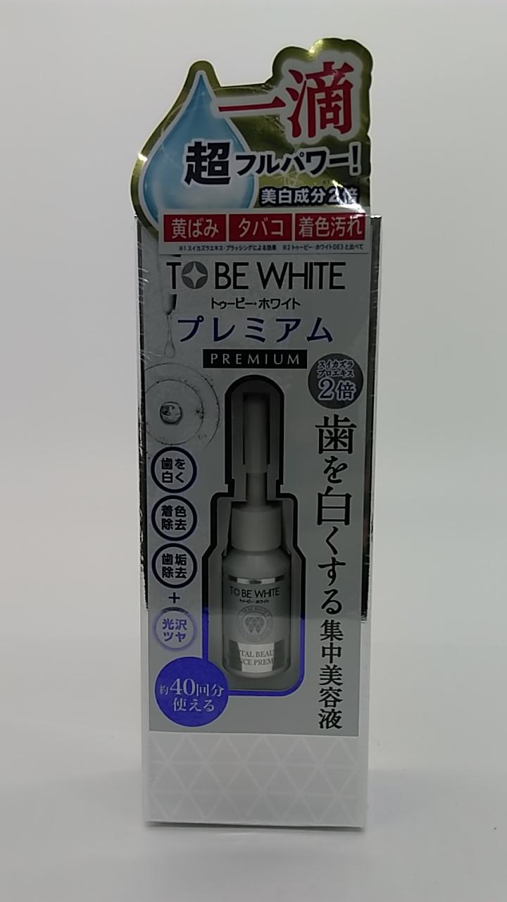 トゥービー ホワイト ホワイトニングエッセンス プレミアム 7ml