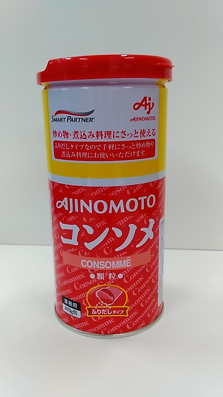 【TAKEYAスマイル便 対象品】味の素 コンソメ業務用 顆粒 470g