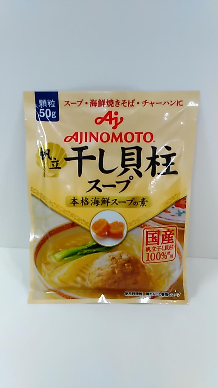 【TAKEYAスマイル便 対象品】味の素 干し貝柱スープ 50g