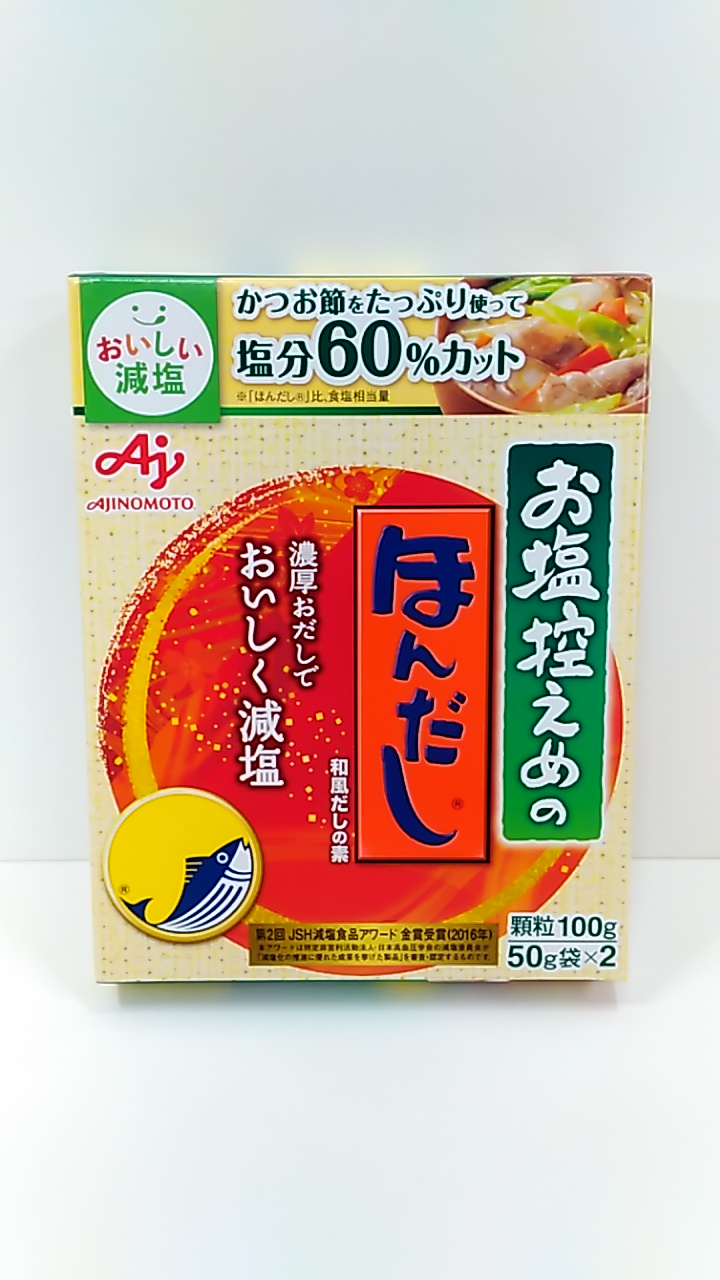 【TAKEYAスマイル便 対象品】味の素 お塩控えめのほんだし 50g×2袋入