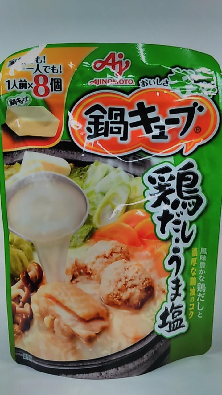 【TAKEYAスマイル便 対象品】味の素 鍋キューブ 鶏だし・うま塩 8個入
