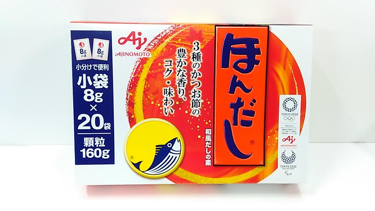 【TAKEYAスマイル便 対象品】味の素 ほんだし 小袋 20袋入