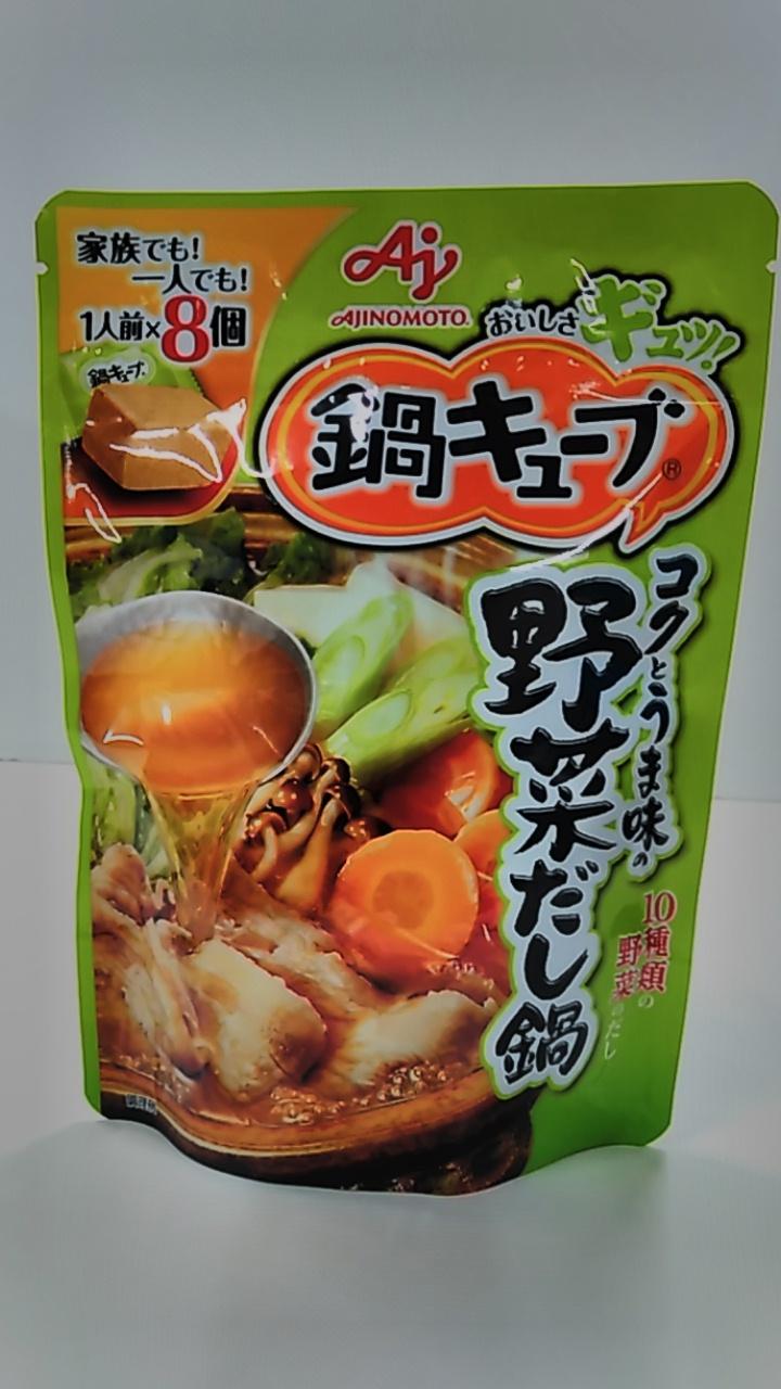 味の素 鍋キューブ コクとうま味の野菜だし鍋 8個入