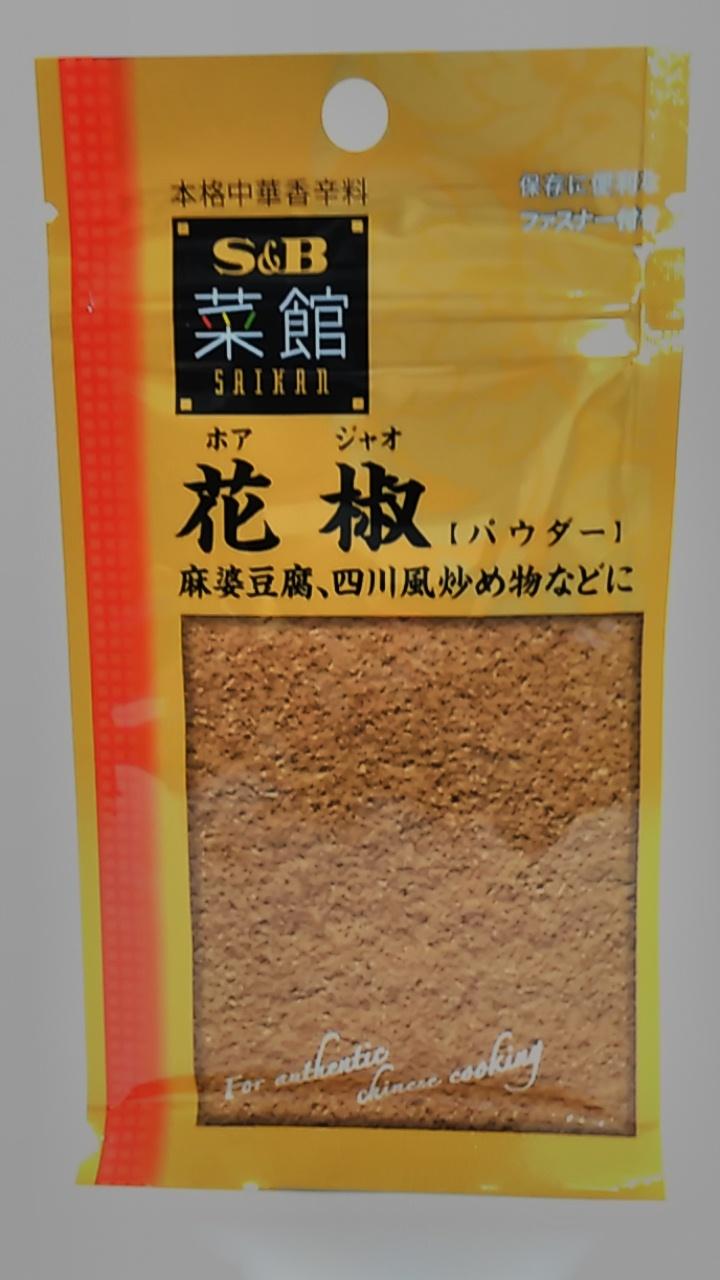 【TAKEYAスマイル便 対象品】S&B 菜館 花椒(パウダー) 12g