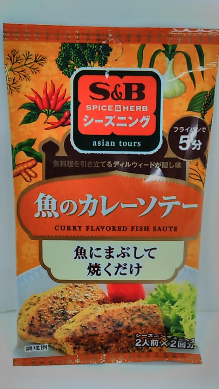 S&B シーズニング 魚のカレーソテー 12g