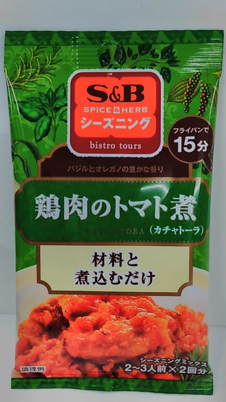 【TAKEYAスマイル便 対象品】S&B シーズニング 鶏肉のトマト煮 16g