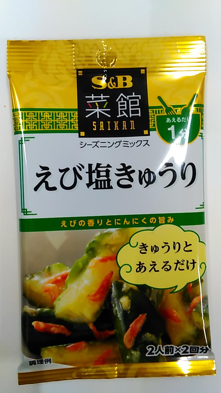 【TAKEYAスマイル便 対象品】S&B シーズニング えび塩きゅうり 10g