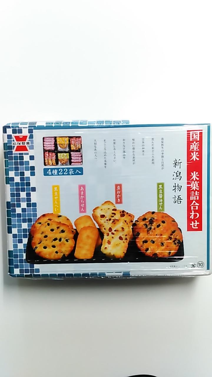 【TAKEYAスマイル便 対象品】岩塚製菓 新潟物語 25袋入