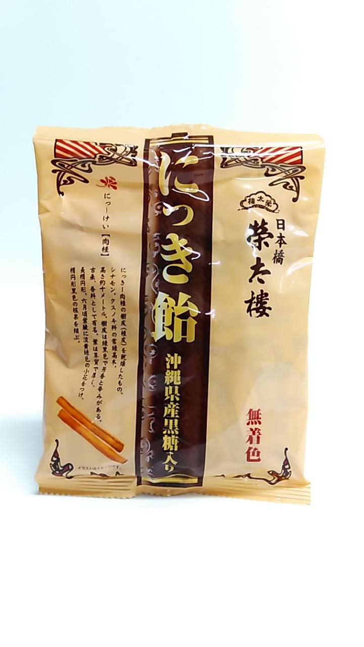 【TAKEYAスマイル便 対象品】榮太楼 にっき飴 黒糖入り 100g