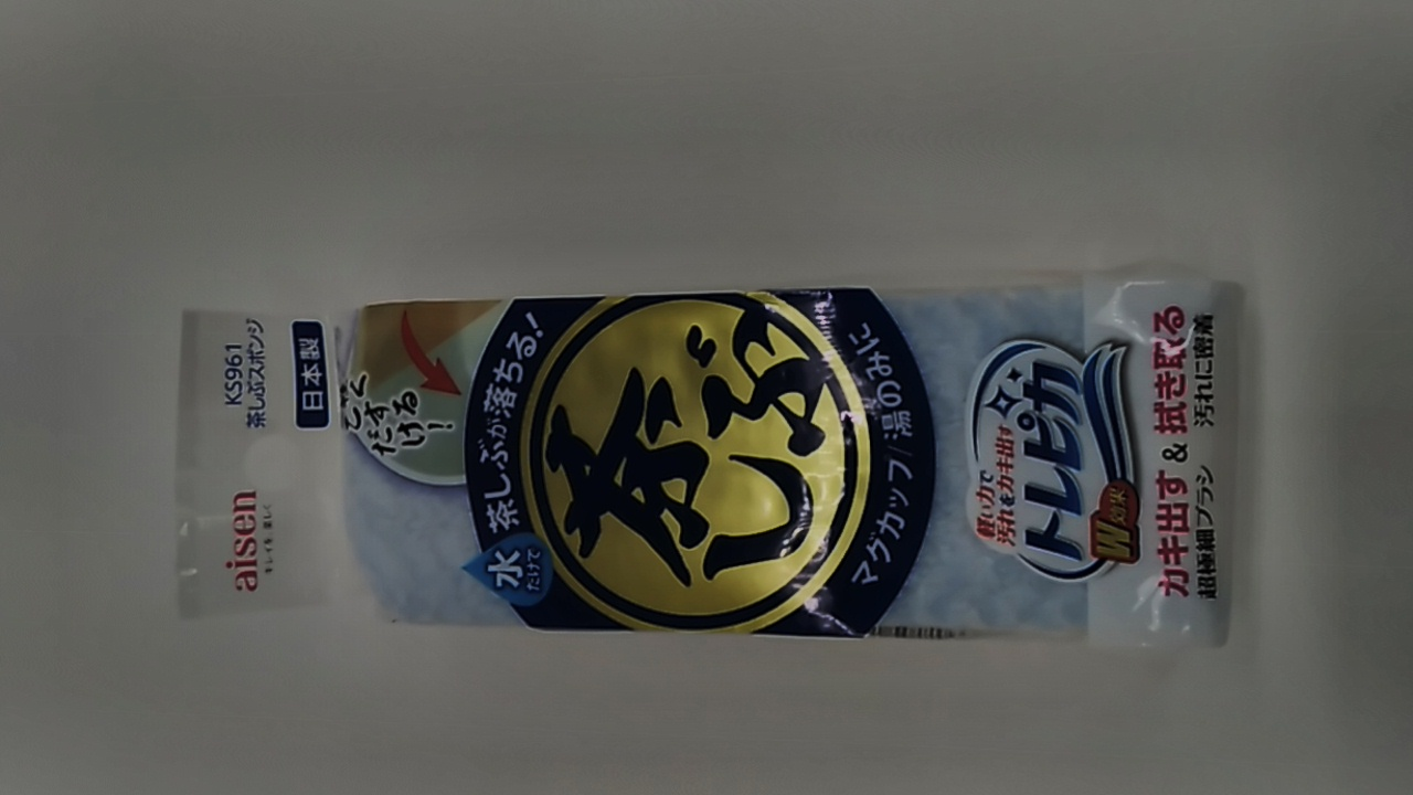 【TAKEYAスマイル便 対象品】アイセン 茶しぶスポンジ 水だけで茶しぶが落ちる KS961