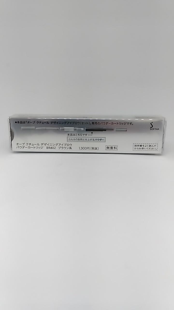 【TAKEYAスマイル便 対象品】花王ソフィーナ オーブクチュール デザイニングアイブロウ用 パウダーカートリッジ BR802