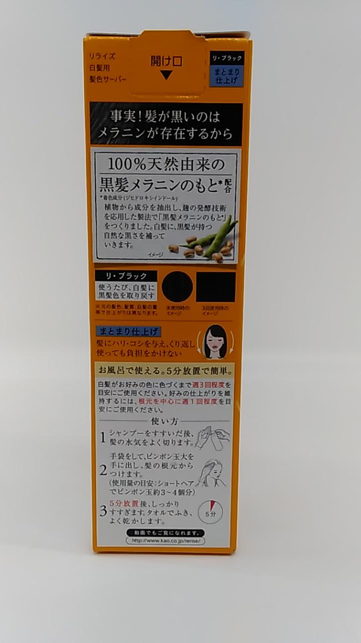 【TAKEYAスマイル便 対象品】花王 リライズ ブラック まとまり 付替 190g