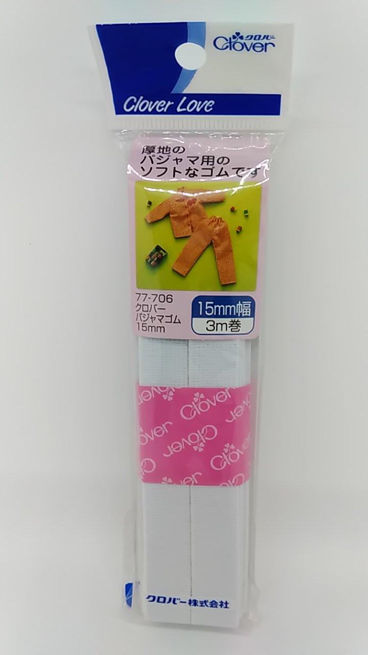 【TAKEYAスマイル便 対象品】ラブ パジャマゴム 15ミリ 77706