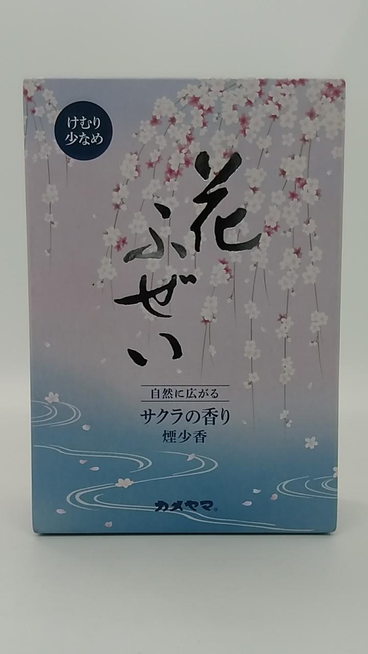 【TAKEYAスマイル便 対象品】カメヤマ 花ふぜい桜 煙少香 徳用大型 220