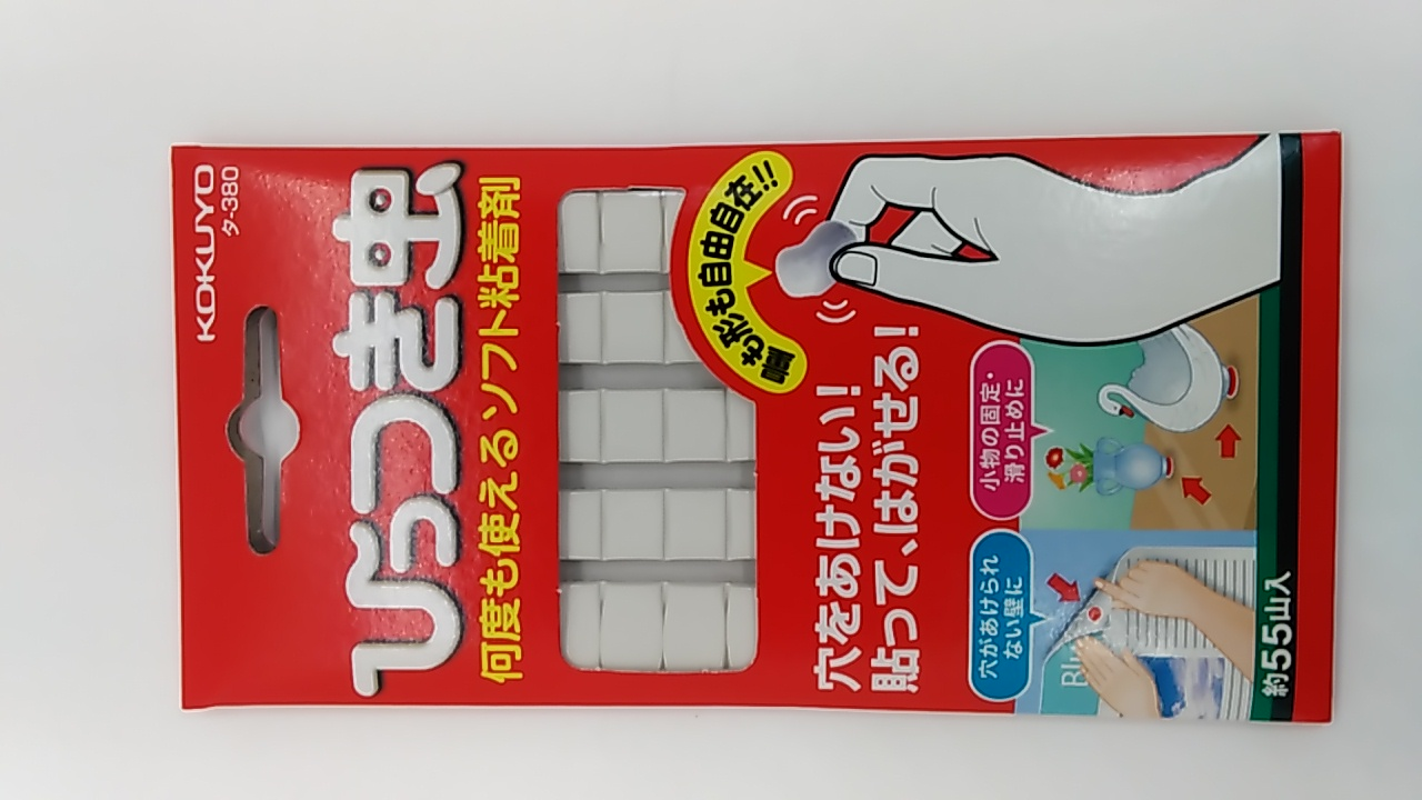 コクヨ プリットひっつき虫 合成ゴム製55山入り ター380