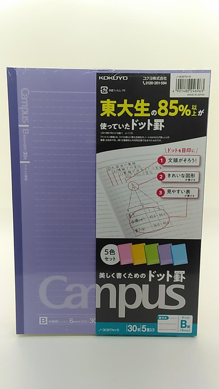 コクヨ ドットキャンパスノートB罫 5冊パック ノ-3CBTX5