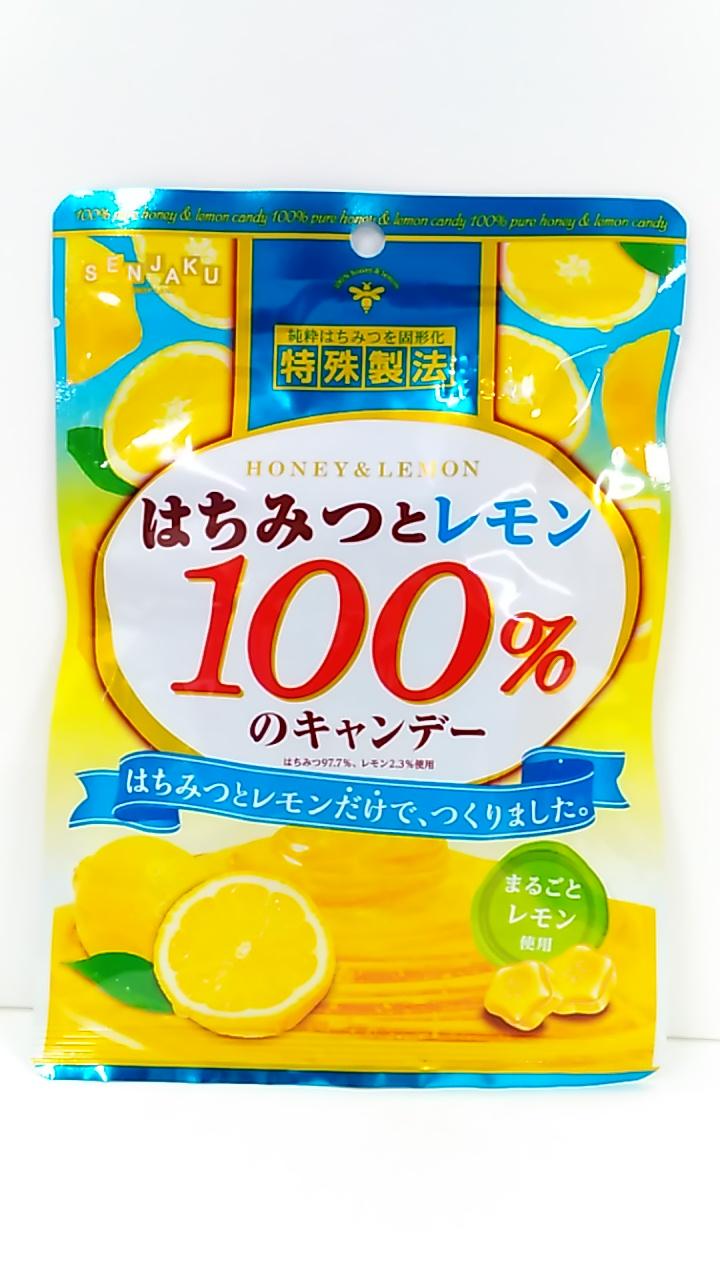 【TAKEYAスマイル便 対象品】扇雀飴本舗 はちみつとレモン100%のキャンデー 50g