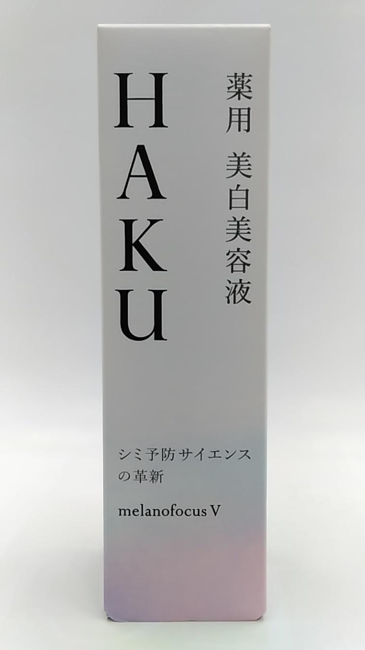 資生堂 SHISEIDO  HAKU メラノフォーカスV   45g