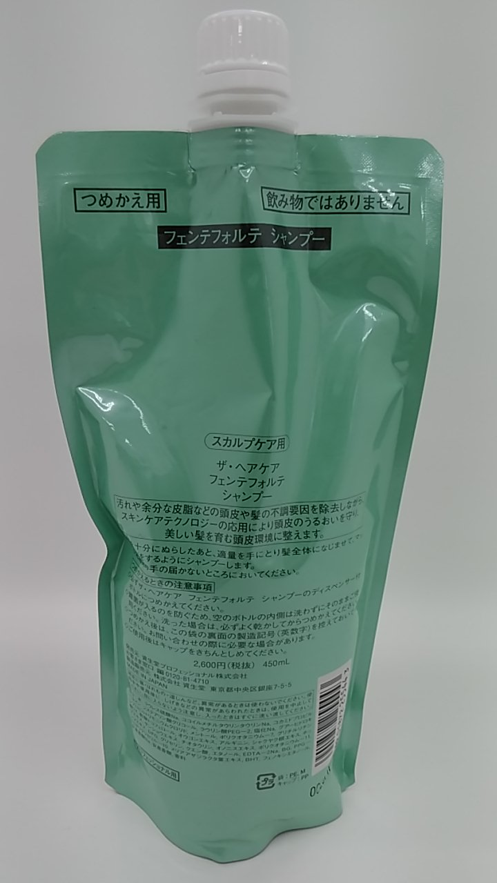 【TAKEYAスマイル便 対象品】資生堂 フェンテフォルテ シャンプー 450ml 詰替用