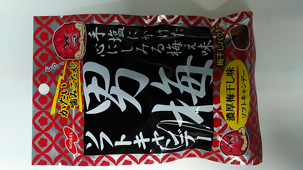 【TAKEYAスマイル便 対象品】ノーベル製菓 男梅ソフトキャンディ 35g