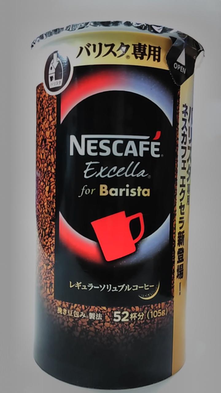 ネスレ ネスカフェ エクセラ エコ&システムパック 105g